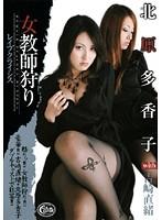 女教師狩り 北原多香子 with 吉崎直緒