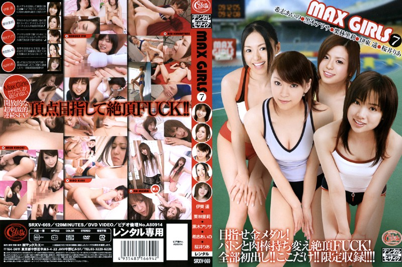 MAX GIRLS 7