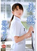 (60xv666)[XV-666] 美癒 篠崎ミサ ダウンロード