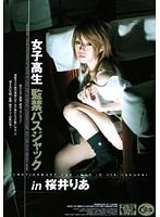 (60srxv701r)[SRXV-701] 女子校生 監禁バスジャック in 桜井りあ ダウンロード