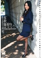 (60srxv720r)[SRXV-720] 女教師狩り in 希志あいの ダウンロード