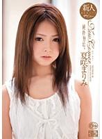 夏咲まりみ/New Comer/DMM動画