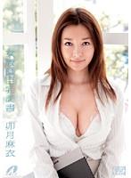 女教師巨乳調書 卯月麻衣