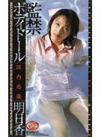 (60srxv020)[SRXV-020] 監禁ボディドール 淫内感染 明日香 ダウンロード