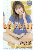「BE FREE! 芹沢遥」のパッケージ画像