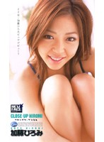 CLOSE-UP HIROMI 加藤ひろみ ダウンロード