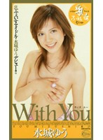 (60srxv231)[SRXV-231] With You 水城ゆう ダウンロード