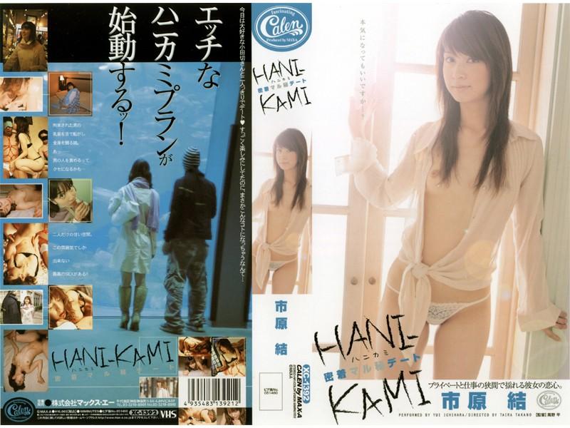HANI-KAMI 市原結
