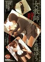 (60srxv320)[SRXV-320] 女教師狩り in 水城ゆう ダウンロード