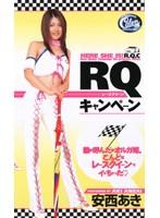RQキャンペーン 安西あき ダウンロード