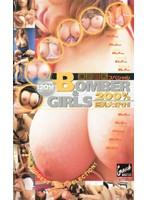 満足巨乳スペシャル BOMBER&GIRLS 200%巨乳大好き!! ダウンロード