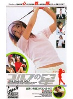 (60srxv228)[SRXV-228] ゴルフの星 ダウンロード