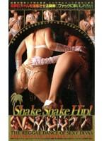 Shake Shake Hip! ダウンロード