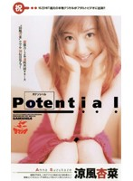 Potential 涼風杏菜