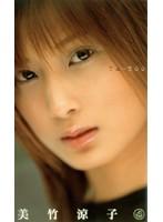 (60srxv024)[SRXV-024] TABOO 美竹涼子 ダウンロード