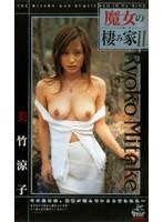 (60xv135)[XV-135] 魔女の棲み家 II 美竹涼子 ダウンロード