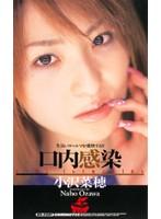 (60srxv111)[SRXV-111] 口内感染 小沢菜穂 ダウンロード