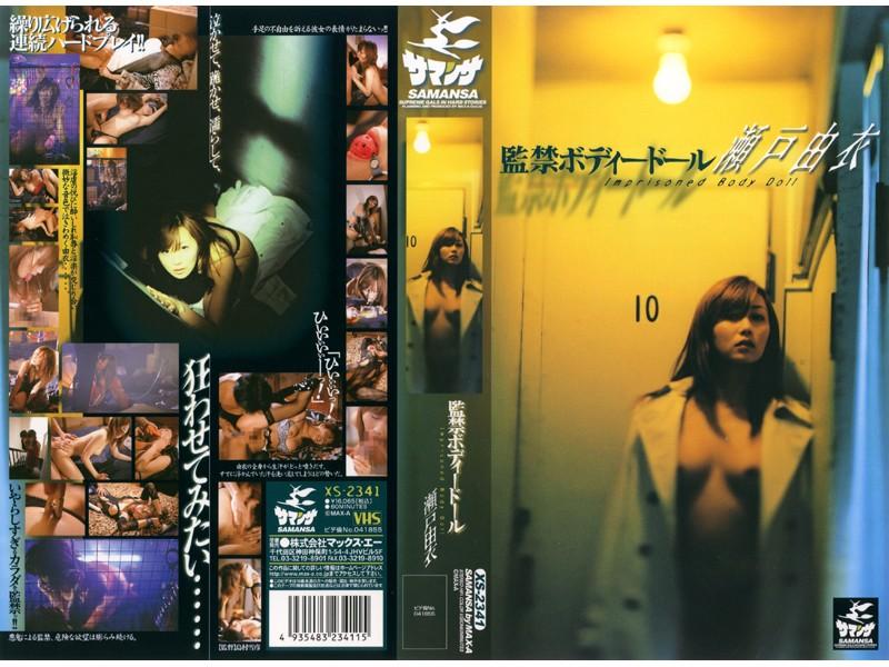 パンストの人妻、瀬戸由衣出演のバイブ無料熟女動画像。監禁ボディドール 瀬戸由衣