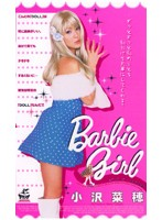 Barbie Girl 小沢菜穂 ダウンロード