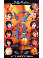 口技 女優別フェラテク大図鑑 ダウンロード