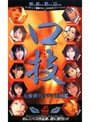 口技 女優別フェラテク大図鑑