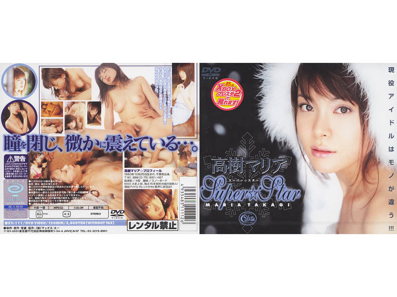 『Super Star 高樹マリア』ダウンロード用の画像。