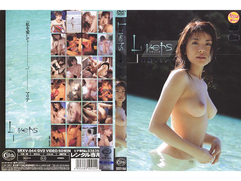 [XV-141] Lovers 高樹マリア