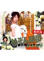 (60xv371)[XV-371] めぞん明歩 最終話 吉沢明歩 ダウンロード