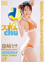 (60xv650)[XV-650] スポんchu 篠崎ミサ ダウンロード