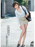 「女教師狩り in 朝日奈あかり」のパッケージ画像