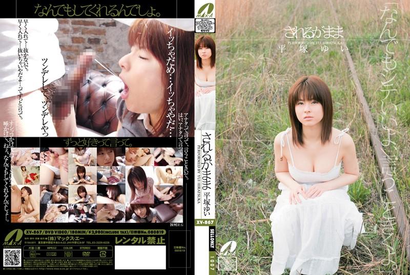 ロリの人妻、平塚ゆい出演の電マ無料熟女動画像。されるがまま 平塚ゆい