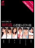 「MAX GIRLS 35」のパッケージ画像