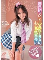 「国民的アイドルAKIBAのおしゃれ番長になりきっちゃお マリア・エリヨリ」のパッケージ画像