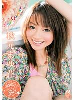 「New Comer 一目惚れしちゃった◆ 秋元まゆ花」のパッケージ画像