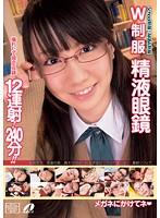 MAX GIRLS 39 W制服 精液眼鏡12連射!