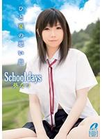 (60xv00969)[XV-969] School days 葵なつ ダウンロード