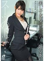 「美しすぎる社長秘書 二階堂あい」のパッケージ画像