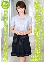 「New Comer 決意のAVデビュー 某地方ローカル局勤務 大江友紀」のパッケージ画像