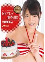 「デビュー1周年記念 10プレイ4時間!! 二階堂あい」のパッケージ画像