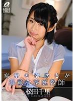 「痙攣と潮吹きが得意な家庭教師 松田千里」のパッケージ画像