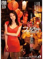 (60xvsr00004)[XVSR-004] 官能小説 紅いフォルモサ〜美麗島〜 風間萌衣 ダウンロード