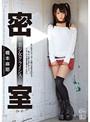 密室-美少女クライシス- 橋本麻耶