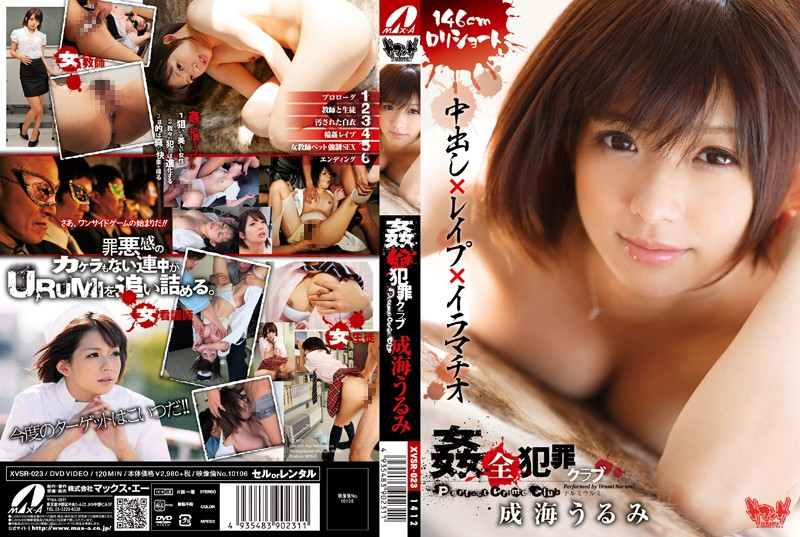 xvsr023「姦全犯罪クラブ 成海うるみ」(マックスエー)