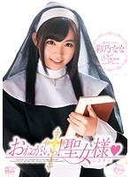 「おねがいっ!聖女様 彩乃なな」のパッケージ画像