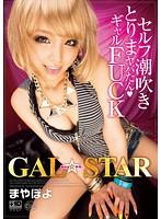 (60xvsr00075)[XVSR-075] GAL☆STAR ギャル☆スター まやぽよ 橋本麻耶 ダウンロード