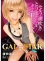 GAL☆STAR ギャル☆スター まやぽよ 橋本麻耶