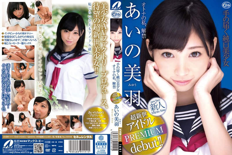 60xvsr00111pl XVSR 111 Miyuu Aino   Within Reach, A Snow White Beauty   I'm All Grown Up Now and Letting Loose