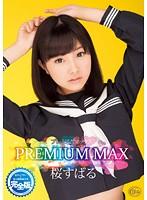 PREMIUM MAX桜すばる 未公開映像付き完全版