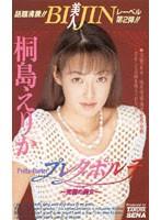 プレタポルテ〜究極の美女〜 桐島えりか ダウンロード