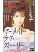 (61ap007)[AP-007] マーメイド・ラブ・ストーリー 相川とも子 ダウンロード